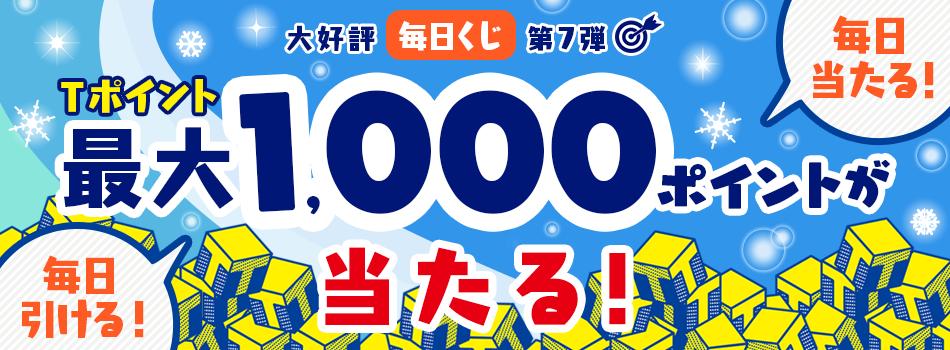 【無料】1日1回、運だめし★くじを引いて最大1,000ポイントが毎日当たる!