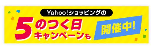5のつく日キャンペーン  Yahoo!ショッピング