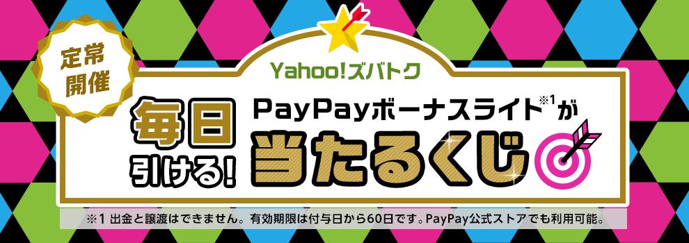 1日1回くじを引くと、PayPayボーナスライト最大10,000円相当が当たるチャンス!
