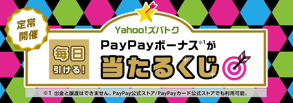 1日1回くじを引くと、PayPayボーナス最大10,000円相当が当たるチャンス!