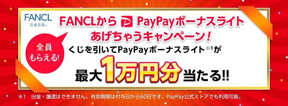 1等は1万円分!FANCLからPayPayボーナスライトプレゼント!