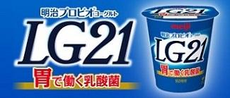 胃で働く乳酸菌LG21について