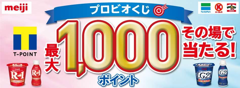 最大1,000ポイントが当たる! ファミリーマートでプロビオヨーグルトを買ってポイントをもらおう!