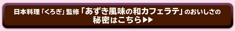 「あずき風味の和カフェラテ」のおいしさの秘密はこちら!