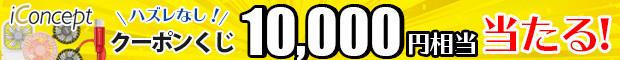 最大10,000円相当のPayPayボーナスライトが当たる! 夏の家電