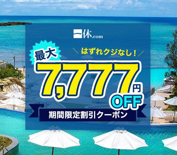 一休.com 宿泊キャンペーン