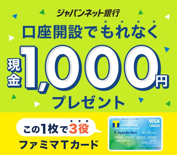 ジャパンネット銀行の口座開設で現金1,000円プレゼント!
