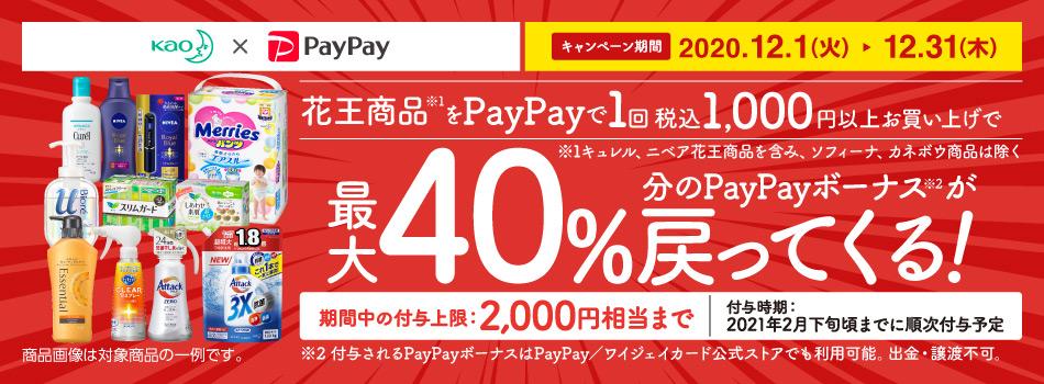 花王商品を買うならいまがチャンス - PayPayで1回税込1,000円以上お買い上げでPayPayボーナスが戻ってくる!