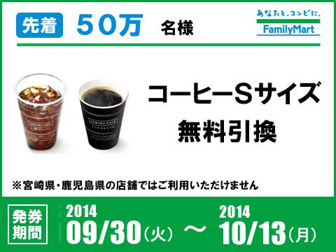 ファミリーマート コーヒーSサイズ無料引換 先着50万名様 発券期間:2014/9/30(火)~10/13(月) ※宮崎県・鹿児島県の店舗ではご利用いただけません