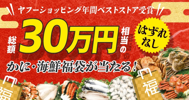 ヤフーショッピング年間ベストストア甲羅組による年末大感謝祭! 豪華! カニ・海鮮福袋 300,000円相当 プレゼントキャンペーン!