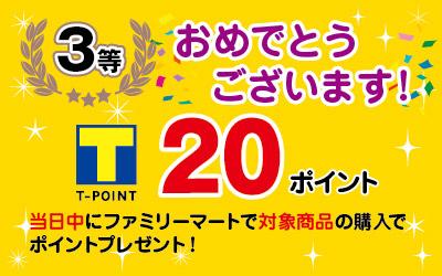 3等:Tポイント20ポイント(当選当日中に対象商品の購入で進呈)