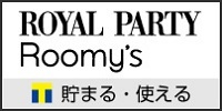「ROYAL PARTY」「Roomy's」