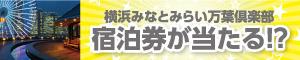 横浜みなとみらい 万葉倶楽部 特別キャンペーン