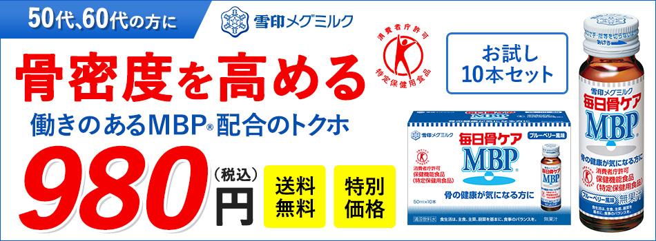 骨密度を高める働きのあるMBP(R)配合のトクホ飲料。お試し10本セットが980円(税込)、送料無料でお届け!
