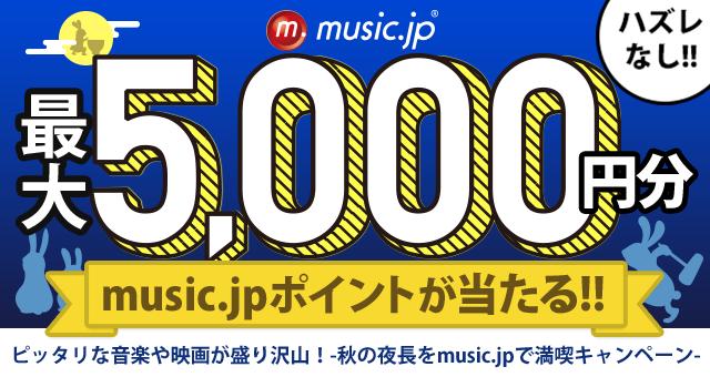 ピッタリな音楽や映画が盛り沢山! -秋の夜長をmusic.jpで満喫キャンペーン-