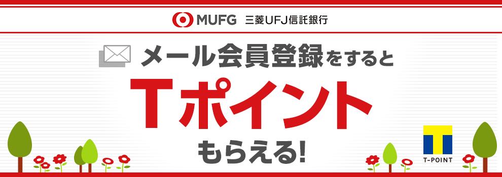 ≪三菱UFJ信託銀行≫企業IRメール会員登録でもれなくTポイントをプレゼント!