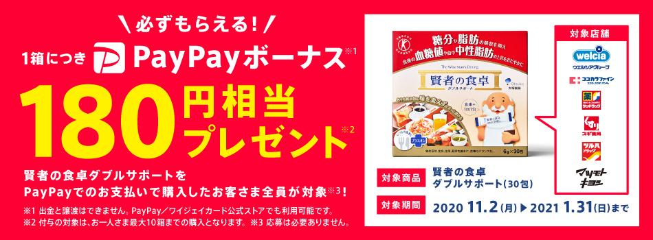 \必ずもらえる!/1箱購入につきPayPayボーナス180円相当プレゼント