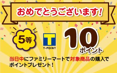 5等:Tポイント10ポイント(当選当日中に対象商品の購入で進呈)