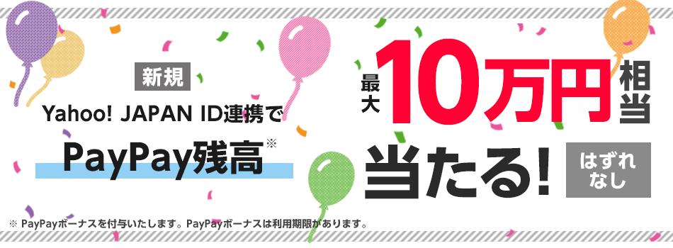 Yahoo! JAPAN IDとPayPayアカウント未連携の方限定!