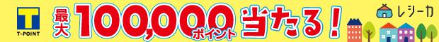 最大10万ポイントが当たる! レシーカスタート応援キャンペーンくじ!