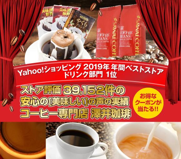 春の焼き立てのコーヒー専門店澤井珈琲をお試しするキャンペ...