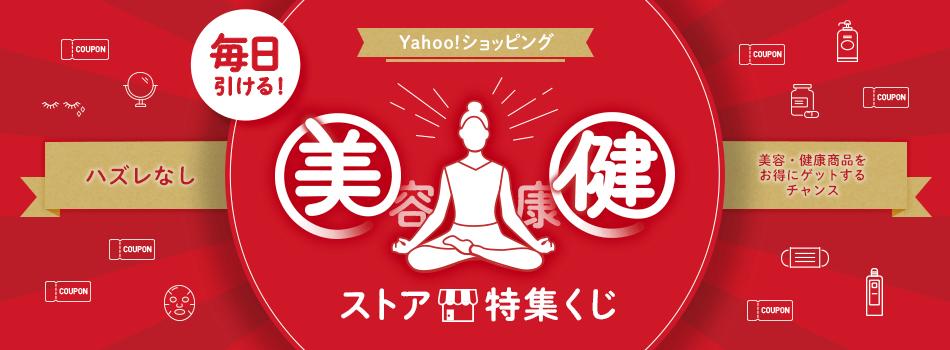 Yahoo!ショッピング美容・健康商品をお得にゲットするくじ