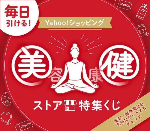 Yahoo!ショッピング美容・健康商品をお得にゲットする...