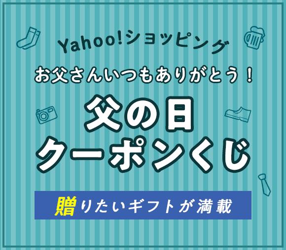 Yahoo!ショッピング 父の日クーポンくじ