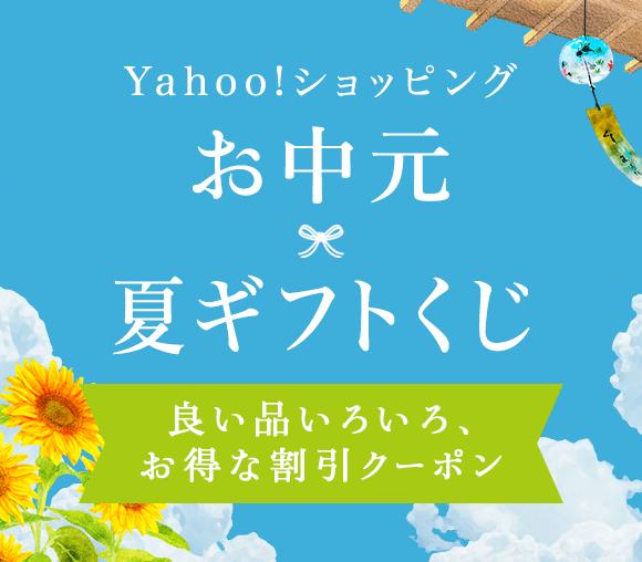 Yahoo!ショッピング お中元・夏ギフトくじ