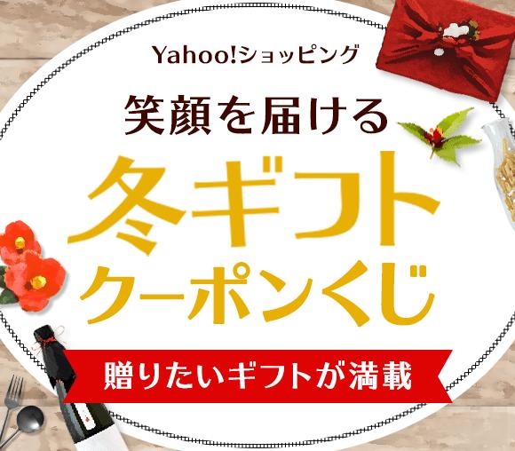 Yahoo!ショッピング 笑顔を届ける冬ギフトクーポンく...