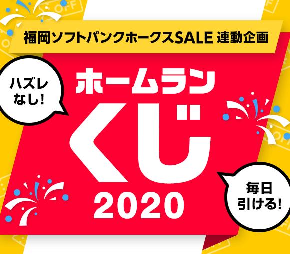 福岡ソフトバンクホークスSALE 連動 ホームランくじ