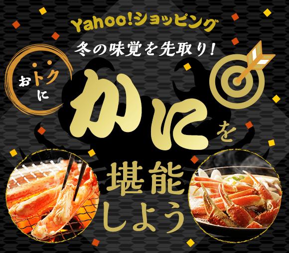 Yahoo!ショッピング 早めがおトク! かに特集 クー...