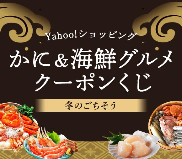 Yahoo!ショッピング かに&海鮮グルメクーポンくじ