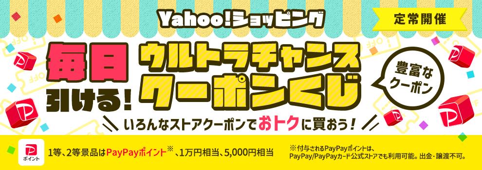 いろんなクーポンをゲットして、Yahoo!ショッピング・PayPayモールでおトクに買おう!