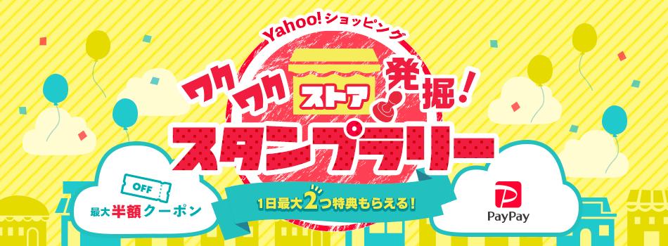 Yahoo!ショッピング ワクワクストア発掘スタンプラリー!