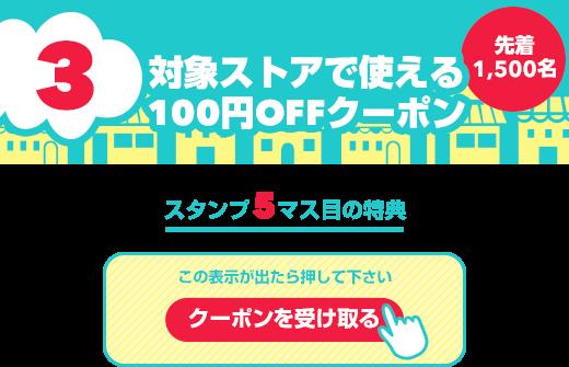 特典3 対象ストアで使える100円OFFクーポン