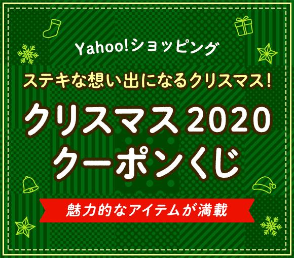 クリスマス2020クーポンくじ