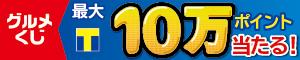 ガスト、バーミヤン、ジョナサン、しゃぶ葉、ステーキガスト、夢庵で当たる!! 最大100,000pt 夏の合同グルメくじ!