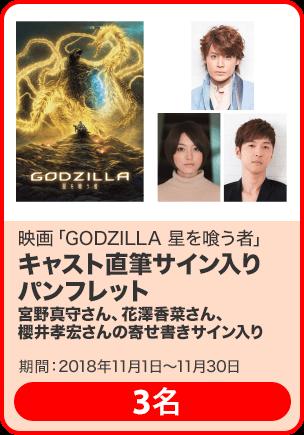 映画「GODZILLA 星を喰う者」キャスト直筆サイン入りパンフレット/3名 期間:2018年11月1日〜11月30日