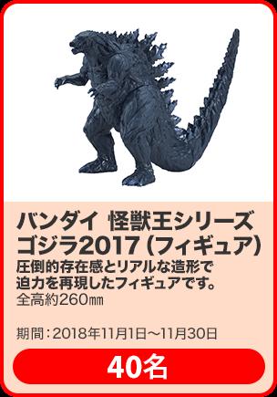 バンダイ 怪獣王シリーズゴジラ2017(フィギュア)/40名 期間:2018年11月1日〜11月30日