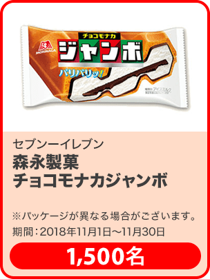 セブンーイレブン 森永製菓 チョコモナカジャンボ/1,500名 期間:2018年11月1日〜11月30日