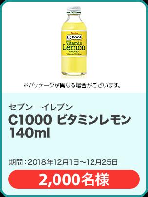 セブンーイレブン C1000 ビタミンレモン 140ml/2,000名 期間:2018年12月1日~12月25日