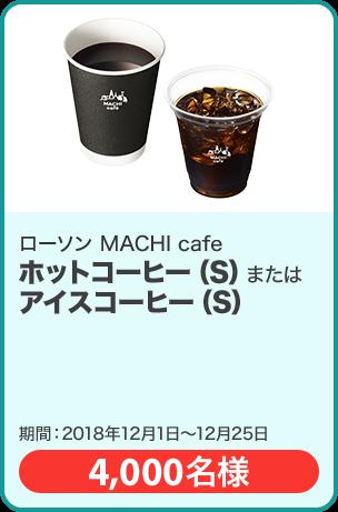 ローソン MACHI cafe ホットコーヒー(S)またはアイスコーヒー(S)/4,000名 期間:2018年12月1日~12月25日