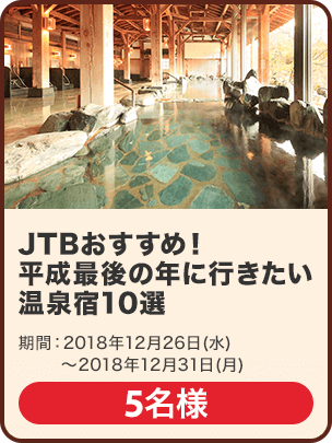 JTBおすすめ! 平成最後の年に行きたい温泉宿10選/5名 期間:2018年12月26日~2018年12月31日