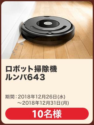 ロボット掃除機 ルンバ643/10名 期間:2018年12月26日~12月31日