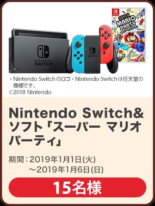 Nintendo Switch&ソフト「スーパー マリオパーティ」/15名 期間:2019年1月1日~1月6日