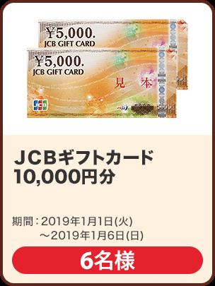 JCBギフトカード10,000円分/6名 期間:2019年1月1日~1月6日