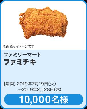ファミリーマート ファミチキ/10,000名 期間:2019年2月19日~2月28日