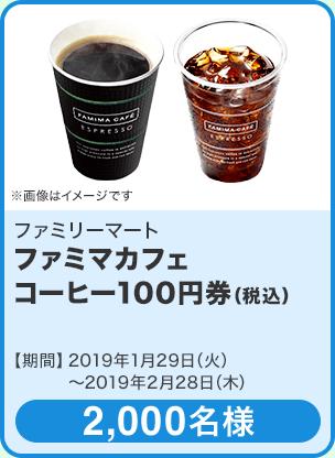 ファミリーマート ファミマカフェ コーヒー引換券(税込100円)/2,000名 期間:2019年1月29日~2月28日