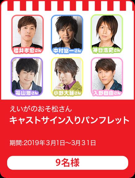 映画のおそ松さん キャストサイン入りパンフレット/9名 期間:2019年3月1日~3月31日